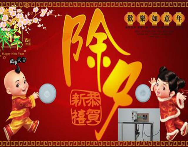coffee valve celebrate Spring Festival